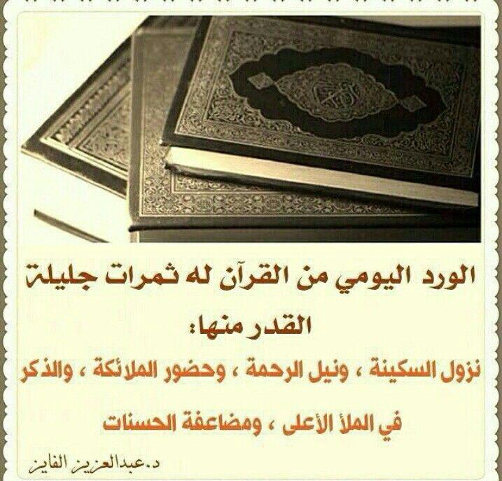 الورد اليومي Ahadith Things To Sell Quran
