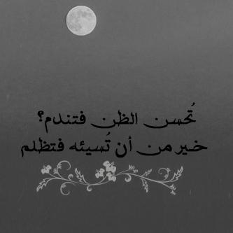 صور حكم و نصائح عن حسن و سوء الظن Quotes Arabic Quotes Words Quotes