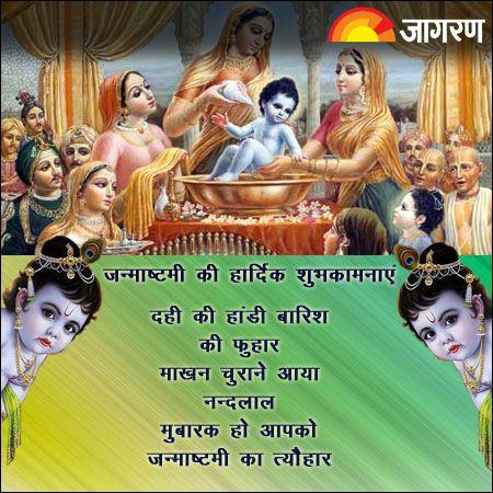 Pin by Dainik Jagran on Krishna Janmashtami | Krishna ...
