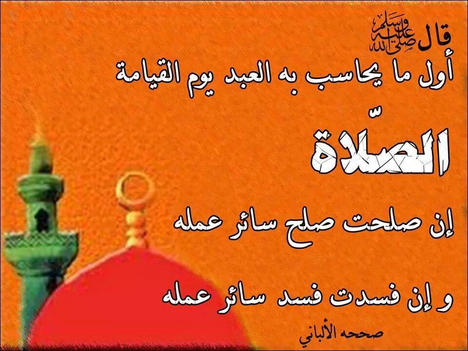أول ما يحاسب به العبد يوم القيامة Arabic Calligraphy Calligraphy Quran