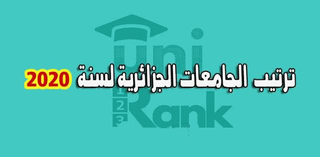 الشامل التعليمي ترتيب الجامعات الجزائرية لسنة 2020 وفق Unirank Movie Posters Movies Poster