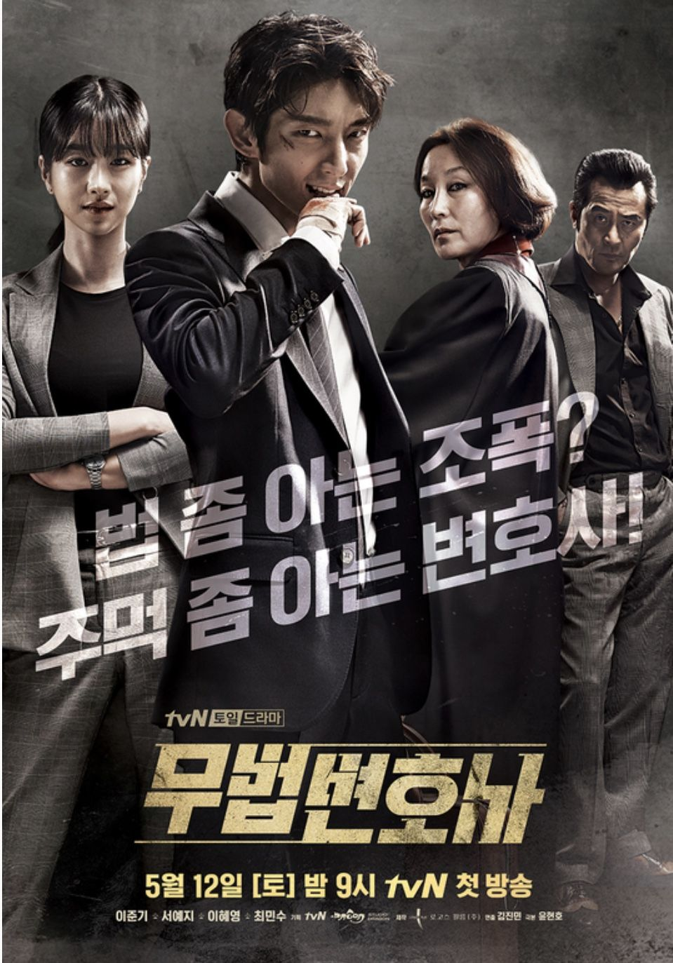 Lawless Lawyer Korean Drama Korean Drama Online Drama Korea
