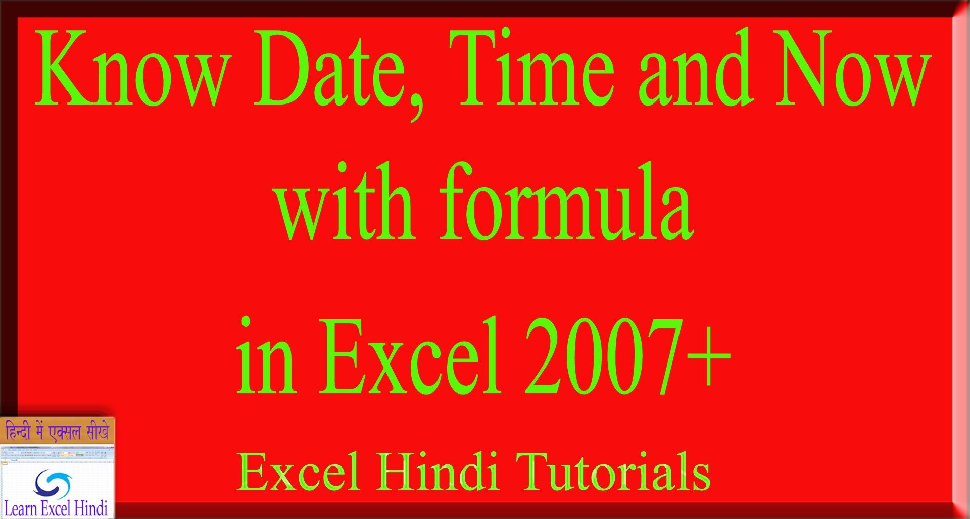 Idea by Ajay Sharma on Learn Excel in Hindi How to know
