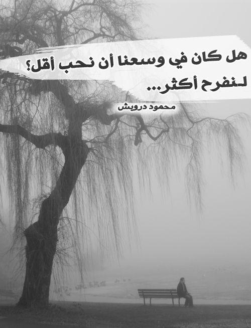 صور حب و فرح محمود درويش Sowarr Com موقع صور أنت في صورة Beautiful Quotes Qoutes About Love Arabic Quotes