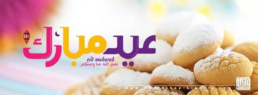 غلاف فيسبوك عيد مبارك تصميم جديد Desserts Food Eid Mubarak