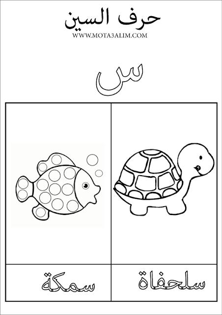 كتاب تلوين الحروف العربية Pdf Arabic Alphabet For Kids Alphabet For Kids Toddler Quiet Book