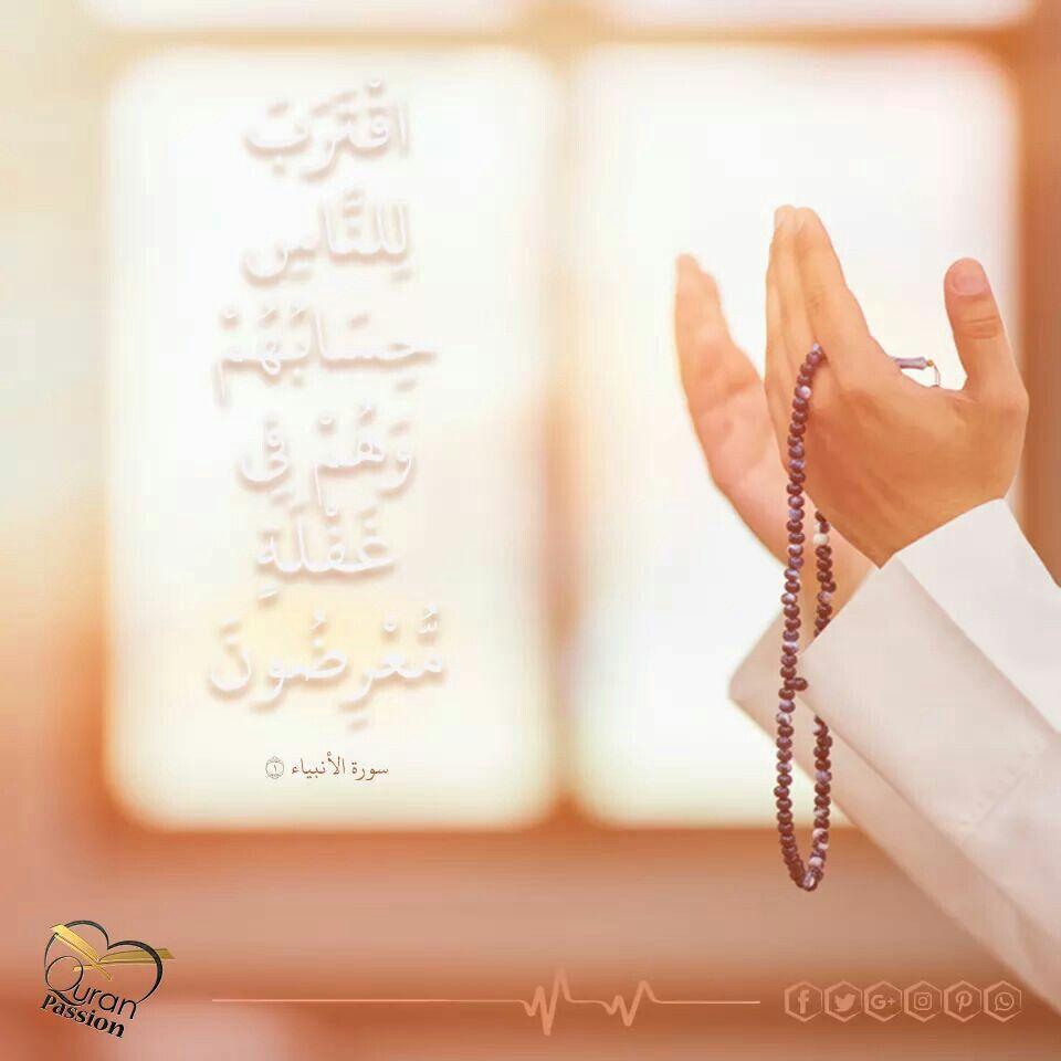 دول اجمل 10 ايام ف السنة كلها ماتغفليش عنهم Quran Passion