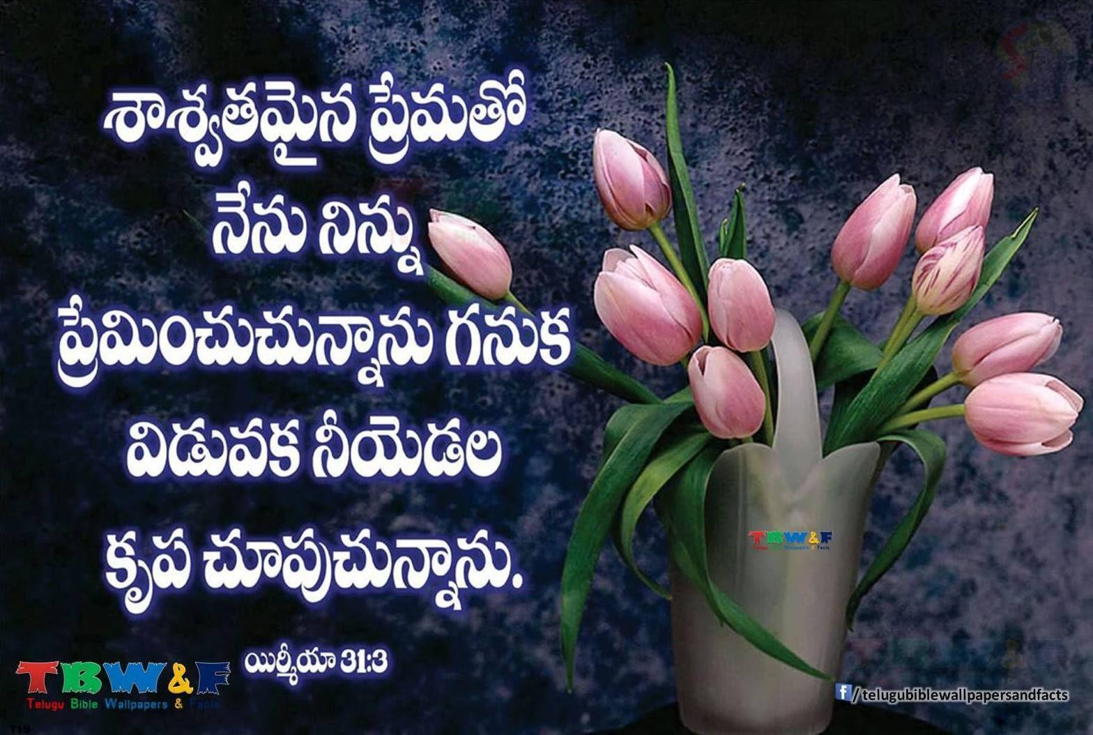 Jeremiah 31 3 Bible Quotes Telugu Bible Quotes Beautiful Flowers Wallpapers