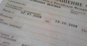 بوتين يوصي بمنح رجال الاعمال الاجانب سمات دخول روسية لمدة 5 سنوات