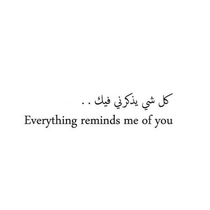 Arabic Quotes Arabic Tattoo Quotes Arabic English Quotes Words Quotes