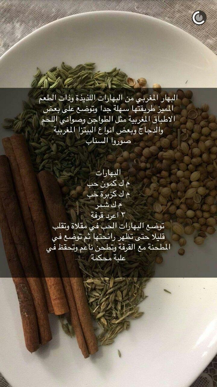 البهارات المغربية Arabic Food Spice Recipes Moroccan Food