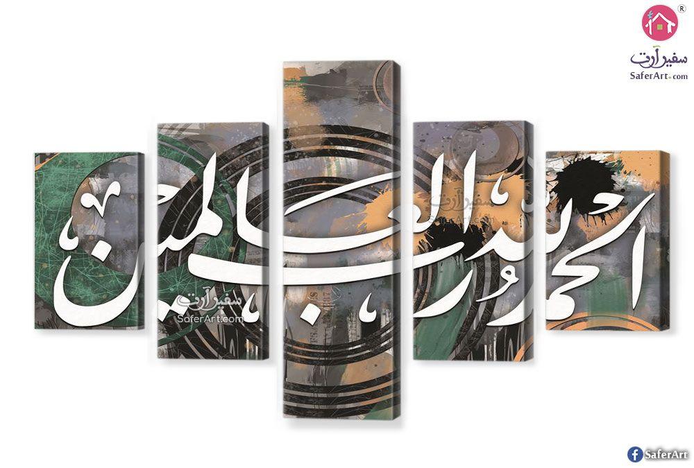 تابلوهات مودرن إسلامي سفير ارت للديكور Frames On Wall Frame Wall