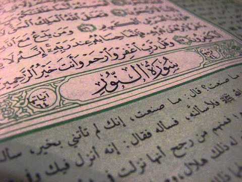 سورة النور كاملة ماهر المعيقلي Surah Al Nur Maher Almuaqly Social Security Card Quran Youtube