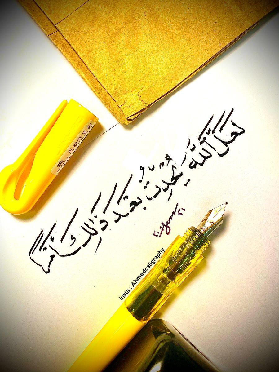 لا تدري لعل الله يحدث بعد ذلك أمرا In 2021 Arabic Calligraphy Handwriting Calligraphy