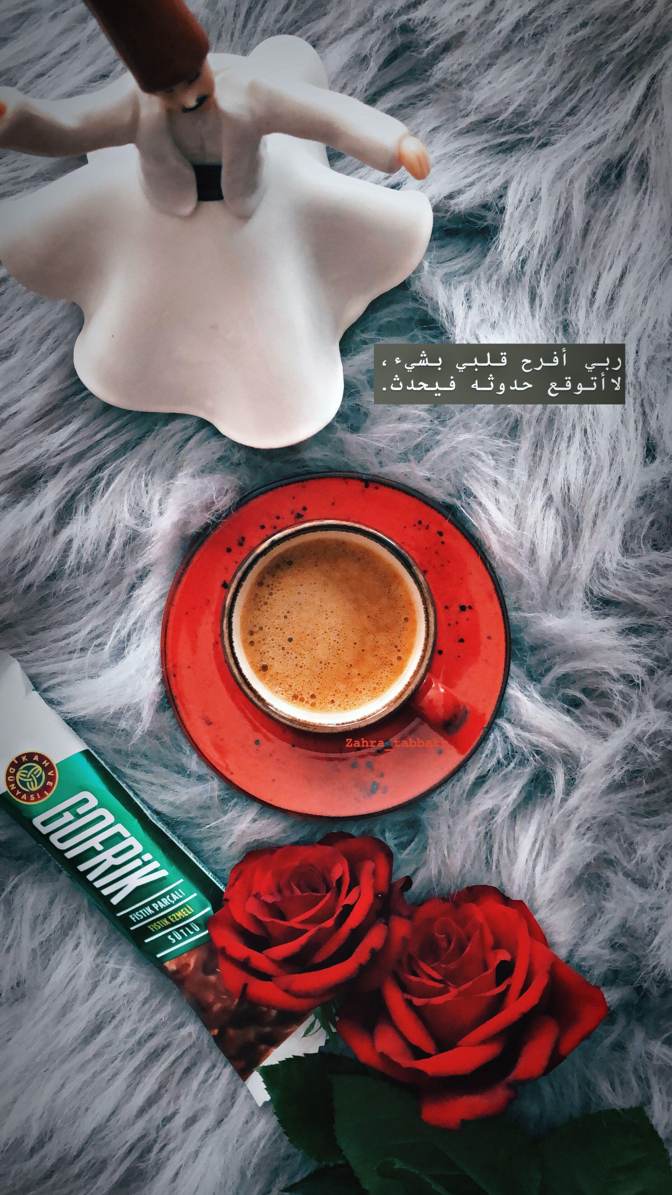افرح قلبي يارب Coffee Bar Design Coffee Time Bar Design