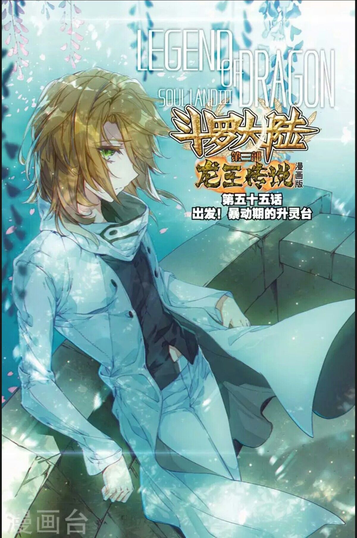 Soul Land Iii The Legend Of The Dragon King Anime Dragon King Anime Love