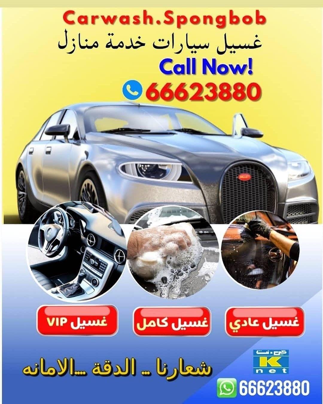 غسيل سيارات Car Wash Toy Car Car