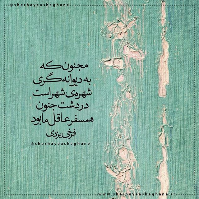 Instagram Photo By صفحه رسمی سایت شعرهای عاشقانه Jun 11 2016 At 10 28pm Utc Persian Quotes Persian Poem Calligraphy Drawing Quotes