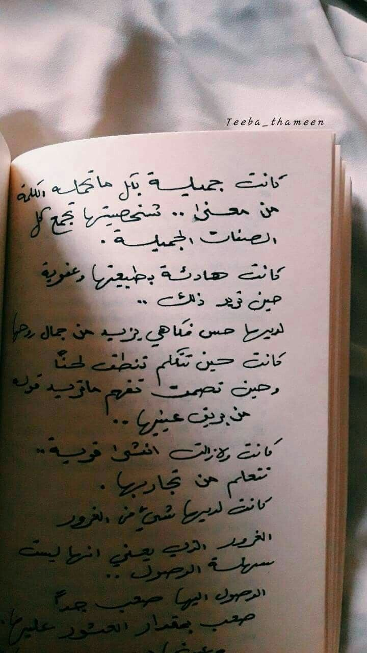 وافتكرونا بالخير Words Quotes Love Quotes Wallpaper Talking Quotes