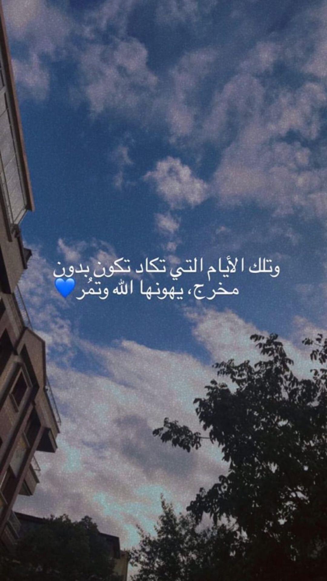Stories Instagram Cover Photo Quotes Beautiful Islamic Quotes Quran Quotes Love