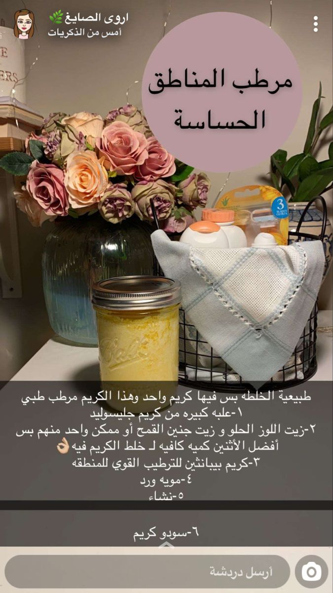 Pin By Najed O On Care Natural Skin Care Ingredients Natural Skin Care Diy Pretty Skin Care