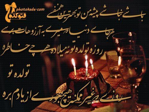 کارت پستال تبریک تولد برای دوست و رفیق عاشقانه شعر نوشته ... - عکس نوشته تبریک تولد