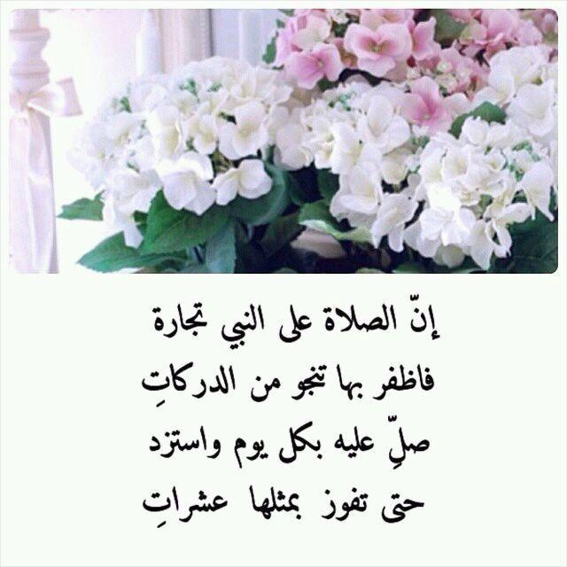 Desertrose اللهم صل وسلم وبارك على سيدنا محمد الصلاة على النبي Peace Be Upon Him Twitter Allah