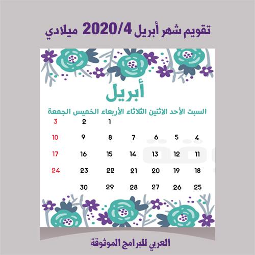 تحميل التقويم الميلادي 2020 صور Pdf تاريخ اليوم بالميلادي تقويم الاشهر الميلادية Calendar 2020 Calendar Study Skills