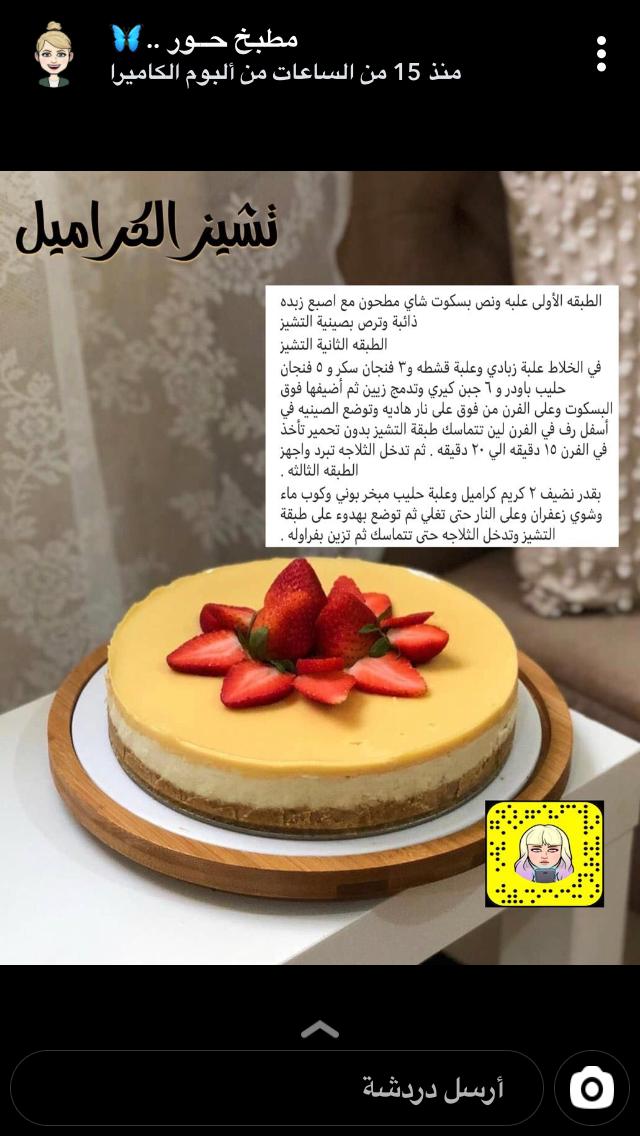 تشيز كراميل Yummy Food Dessert Dessert Recipes Arabic Sweets Recipes