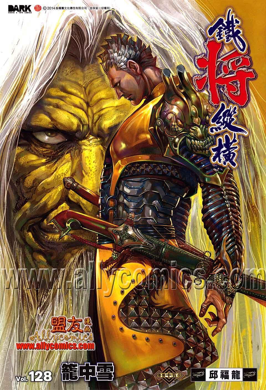 鐵將縱橫 128 Comics, Artist at work, Japanese art