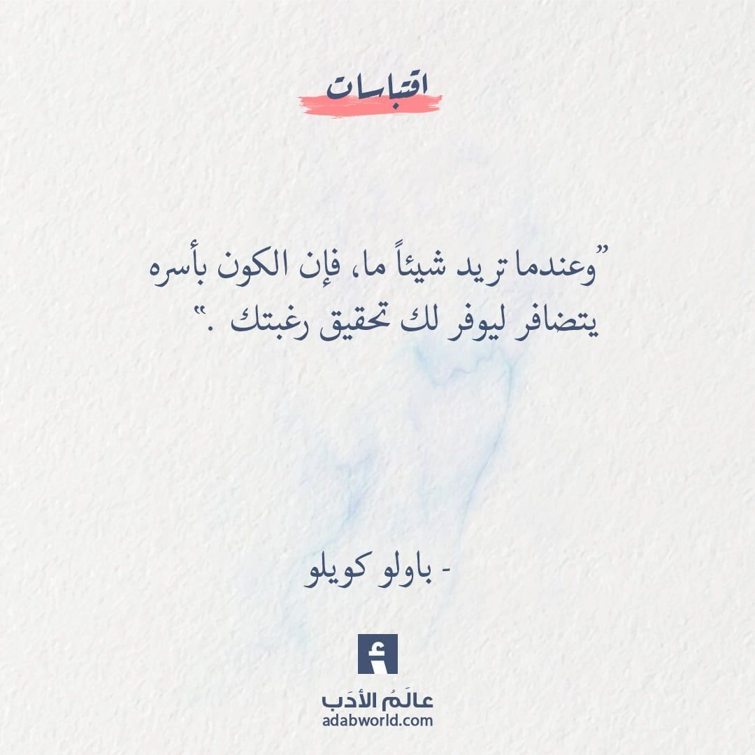 عندما تريد شيئا ما من اقوال باولو كويلو عالم الأدب Words Quotes Islamic Inspirational Quotes Positive Quotes
