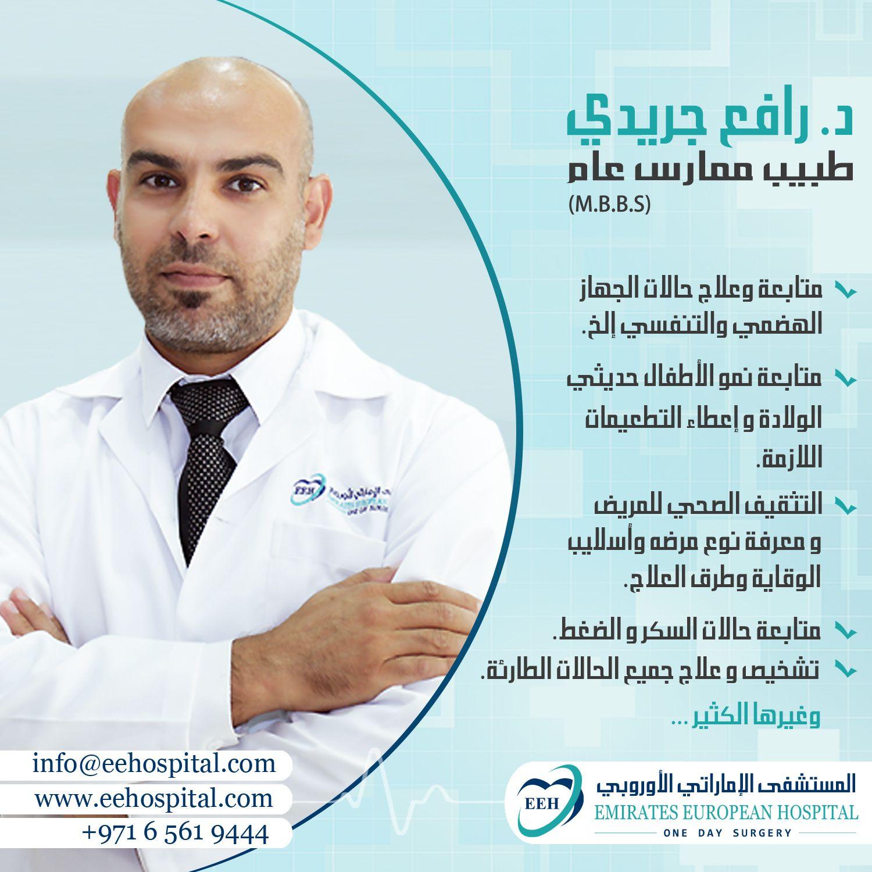 مستعدون لاستقبال كافة استشاراتكم على المستشفى الاماراتي الاوروبي في الشارقه لمزيد من المعلومات وحجز المواعيد General Practitioner Family Practice Practitioner