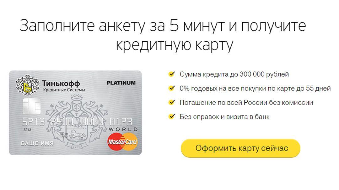 платеж по кредитной карте 8 класс