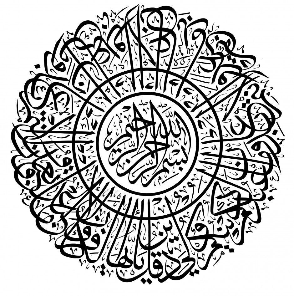 AlKafirun 109, 16 Art calligraphique, Calligraphie