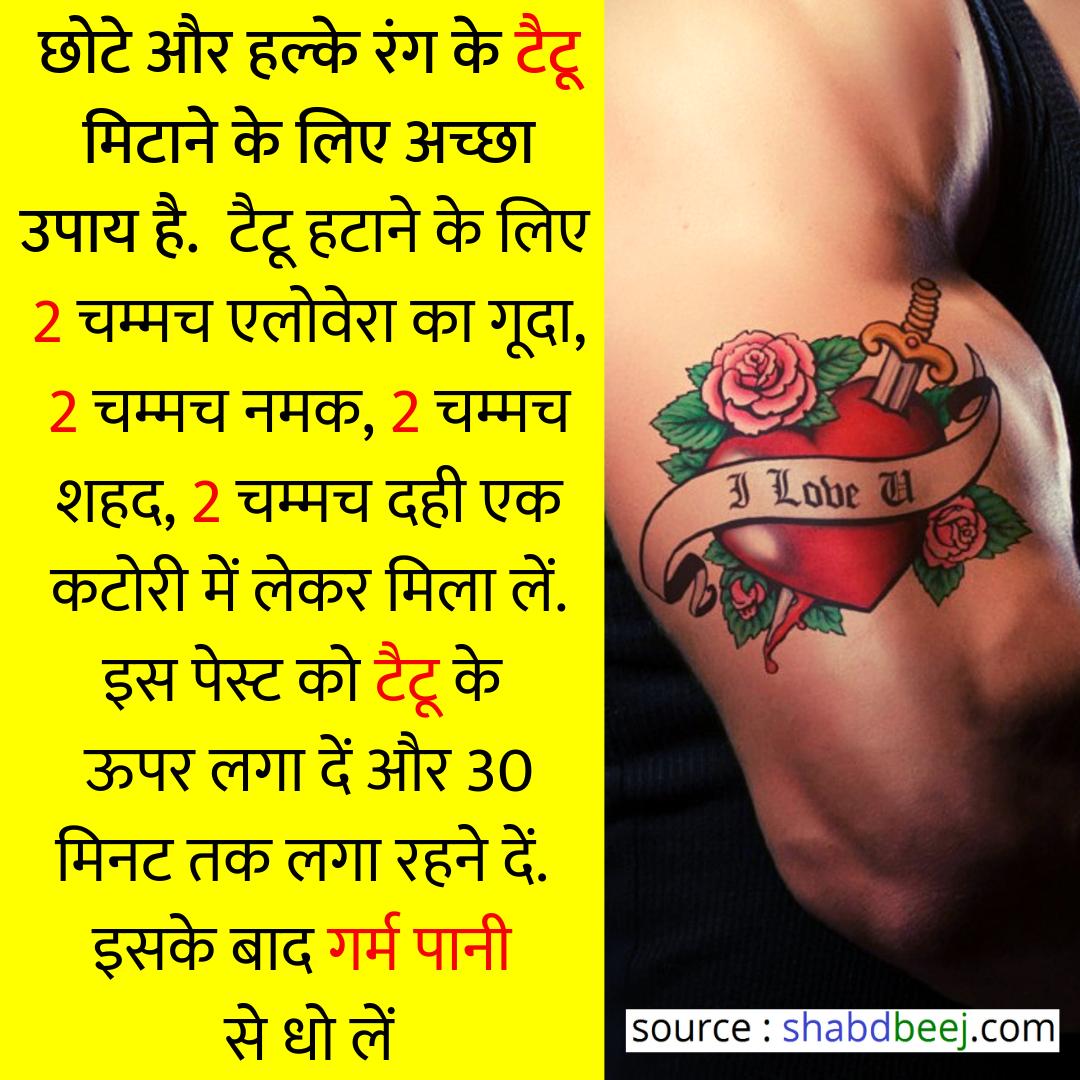 टैटू मिटाने के 7 घरेलू उपाय Tattoos, Health tips, How to