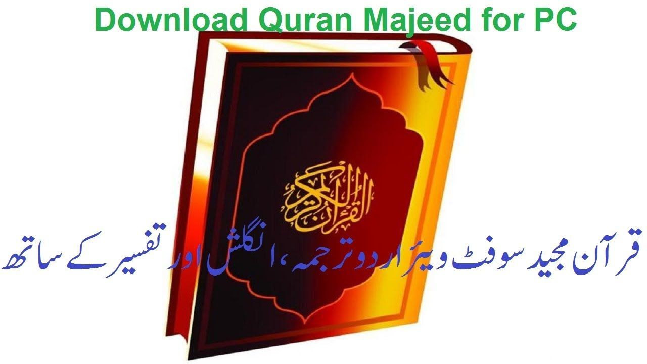 Download Quran Majeed software for pc with Urdu English translation