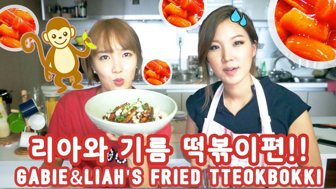 [[우리집에왜왔니?]]Liahx가비의 기름떡볶이 편!//!LiahXGabie's Spicy fried Tteokbokki!!