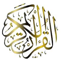 Pin By Quran Word On Quran Learn Quran Quran Eid Crafts