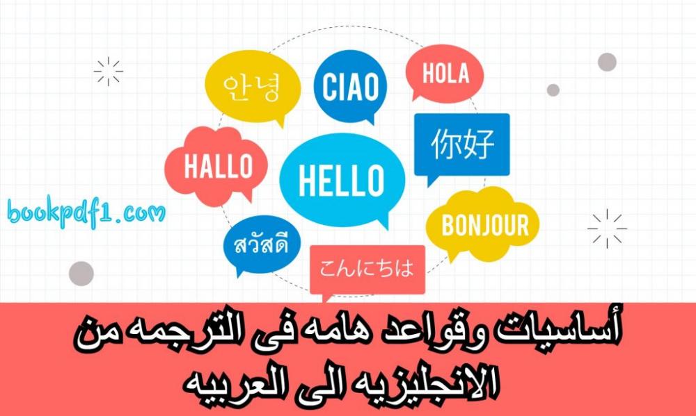 أساسيات وقواعد هامه فى الترجمه من الانجليزيه الى العربيه كتابpdf1 Ciao Bonjour Hallo