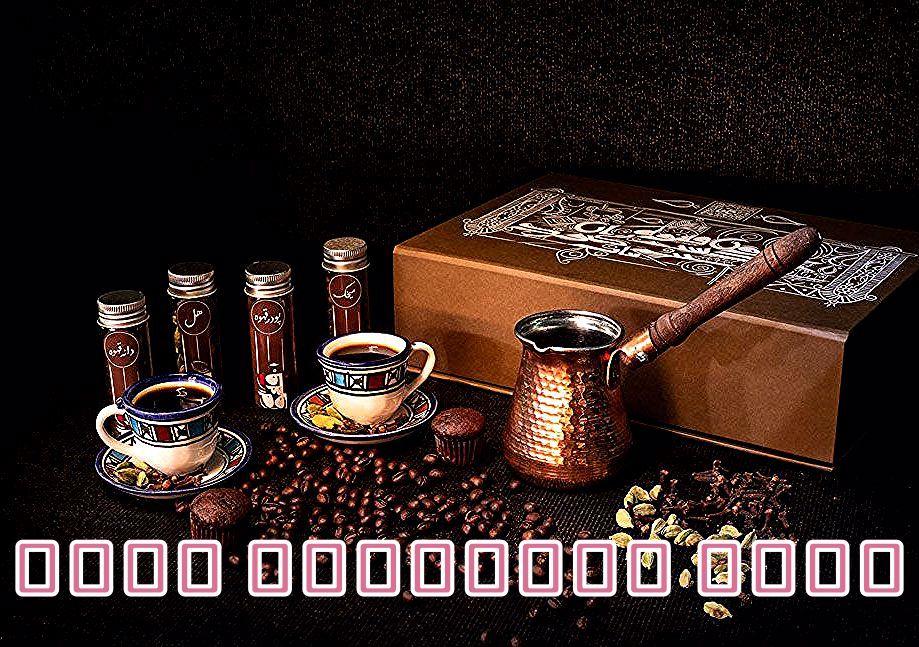 در بسته کافا یک قهوهجوش مسی ساخت زنجان قرار داده شده است تا قهوه به شکل مطلوبی جاافتاده شده و آماده طبخ شود. همچنین دو فنجان قهوهخوری با طرحهای ایرانی که برساخته هنرمندان یزدی است قرار است قهوه عربی شما را در شکل و شمایلی زیباتر برای نوشیدن محیا کند. در بستهی کافا همچنین چهار شیشهی مینیاتوری که از دانه بوداده قهوه، پودر قهوه عربیکا و هل و میخک انباشته شدهاند، وجود دارد. هل و میخک افزونههای قهوه عربیاند که از کوهستانهای بینالود جمعآوری شده و در این بسته گنجانده شدهاند.