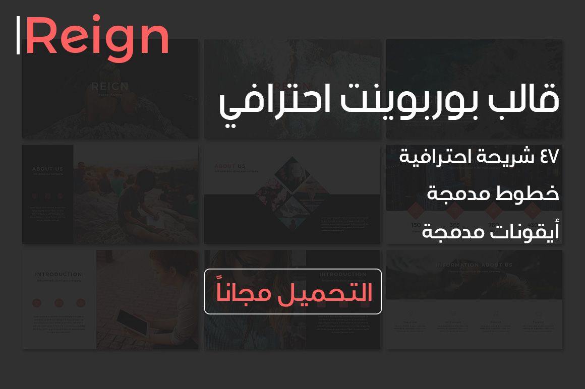 تحميل قالب بوربوينت جاهز للتعديل Reign Powerpoint Template Free Powerpoint Templates Template Free