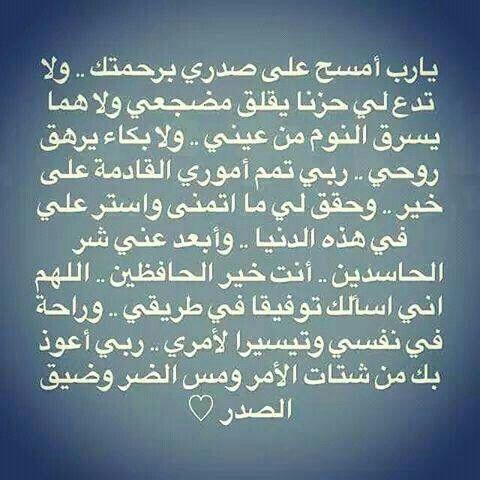 Pin By Sara Hamza On أدعية Arabic Words Words Islamic Art