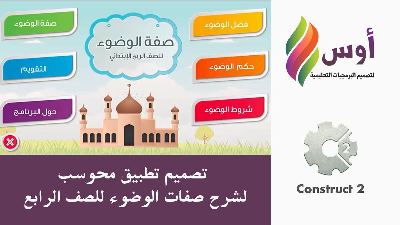 الوضوء والصلاة بالصور شرح كيفية الوضوء والصلاة بالصور شرح بالتفصيل لكيفية الوضوء والصلاة كامل Islam For Kids Kids Education Education