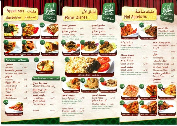 Arabic food menu design restaurant menu design that can for Arabian cuisine menu