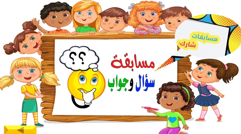 مسابقة سؤال وجواب درس أسماء الإشارة الصف الثاني مادة اللغة العربية بوربوينت In 2021