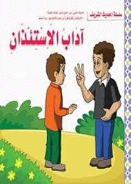 Image Result For اداب الاستئذان Mario Characters Fictional Characters Character