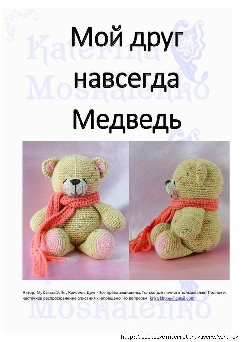 Moy_drug_navsegda_Medved_1 (494x700, 180Kb) | Haken | Pinterest ...