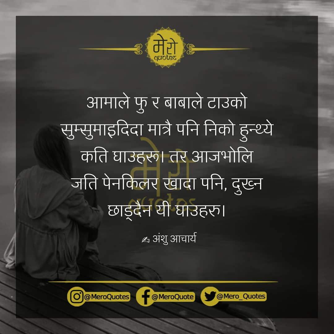 Nepali Quotes On Mother By Mero Quotes Mother Quotes Nepali Love Quotes Love Mom Quotes
