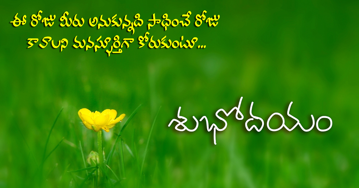Telugu Good Morning Greetings Images Free Download Good Morning Greetings Images Greetings Images Good Morning Greetings