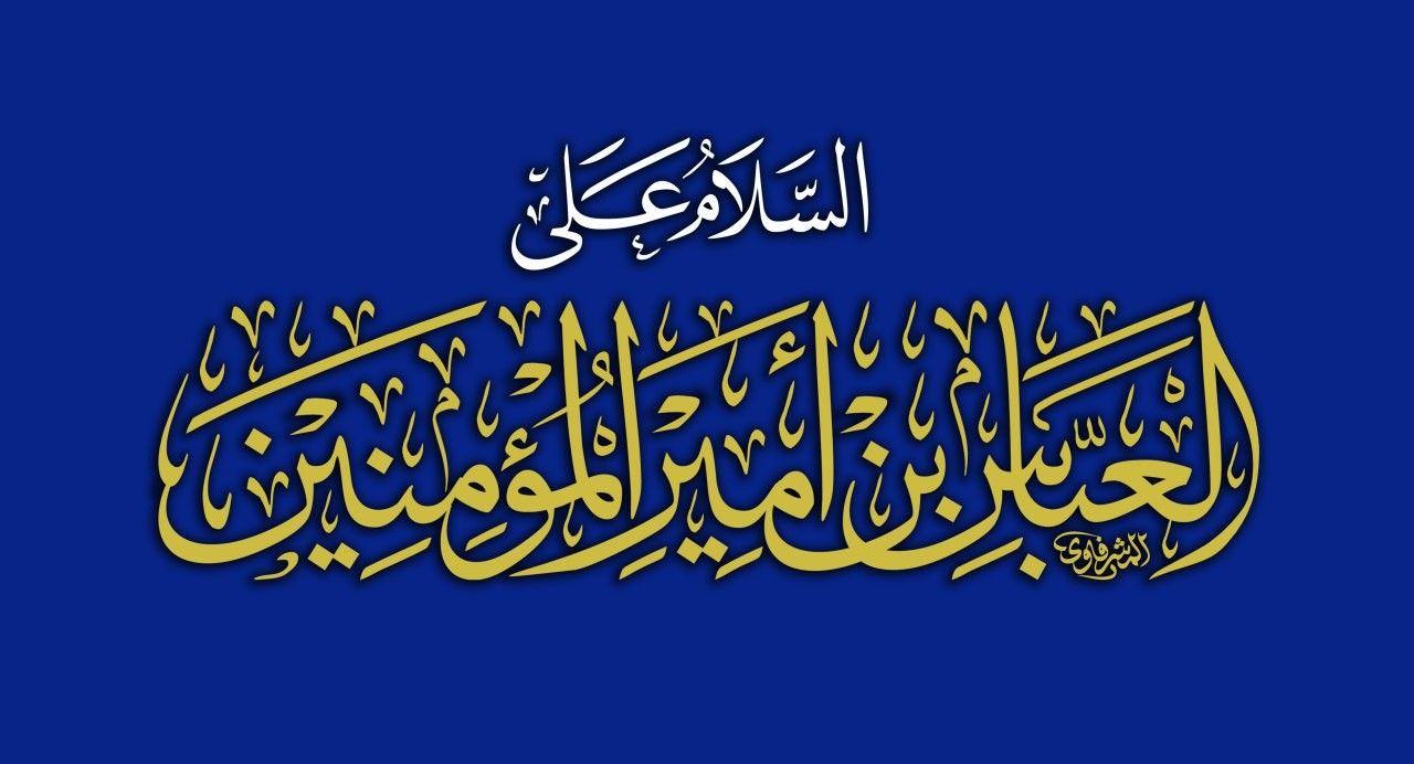 يا ابا الفضل العباس Islamic Calligraphy Arabic Calligraphy Muharram
